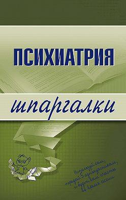 Андрей Дроздов - Психиатрия