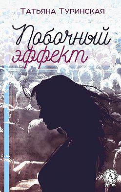Татьяна Туринская - Побочный эффект