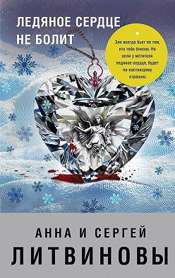 Анна и Сергей Литвиновы - Ледяное сердце не болит