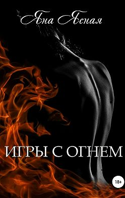 Яна Ясная - Игры с огнем