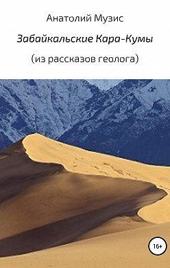 Анатолий Музис - Забайкальские Кара-Кумы