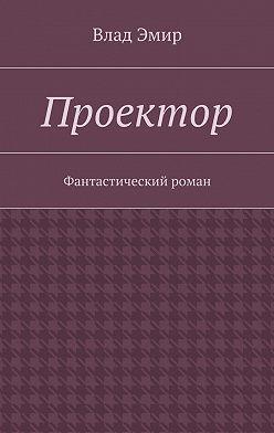 Влад Эмир - Проектор