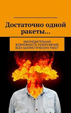 Д. Федоренко - Достаточно одной ракеты… Законодательная возможность разоружения всех баллистических ракет.