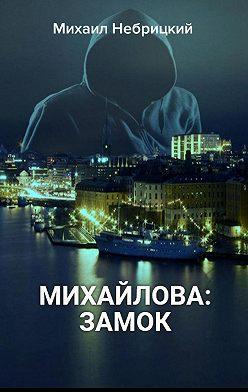 Михаил Небрицкий - Михайлова: Замок