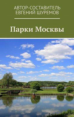 Евгений Шуремов - Парки Москвы