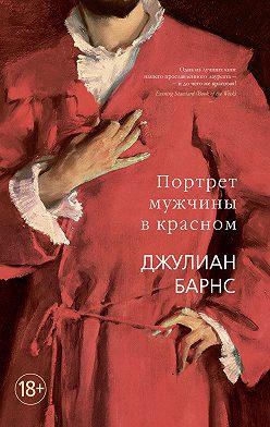 Джулиан Барнс - Портрет мужчины в красном