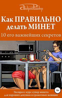Андрей Райдер - Как правильно делать минет. 10 его важнейших правил
