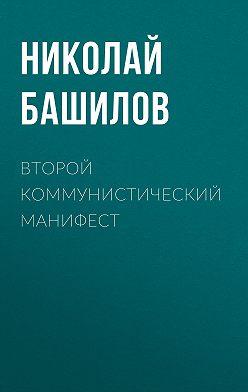 Николай Башилов - Второй коммунистический манифест