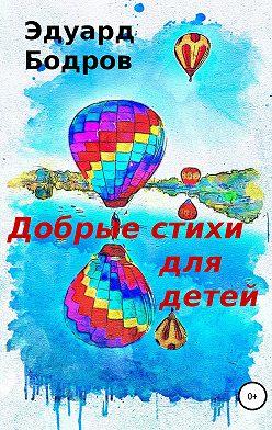 Эдуард Бодров - Добрые стихи для детей