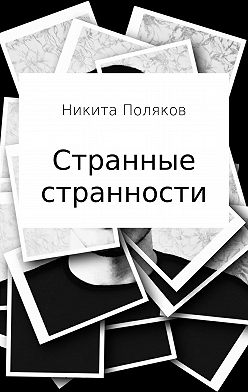 Никита Поляков - Странные странности