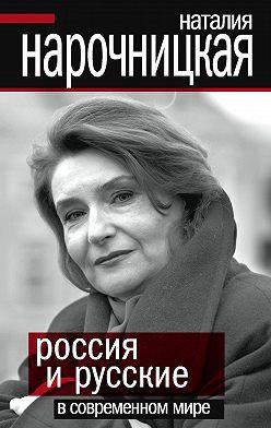 Наталия Нарочницкая - Россия и русские в современном мире
