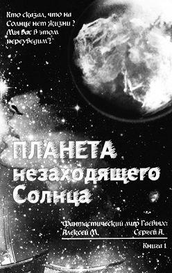 Сергей Гаев - Планета незаходящего Солнца