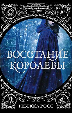 Ребекка Росс - Восстание королевы