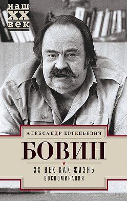 Александр Бовин - XX век как жизнь. Воспоминания