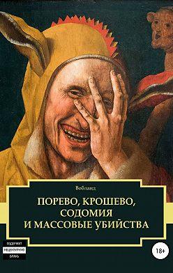 Феофан Мидвальдский - Порево, крошево, содомия и массовые убийства