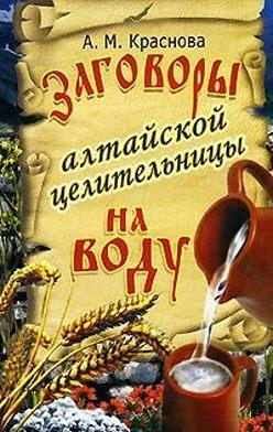 Алевтина Краснова - Заговоры алтайской целительницы на воду