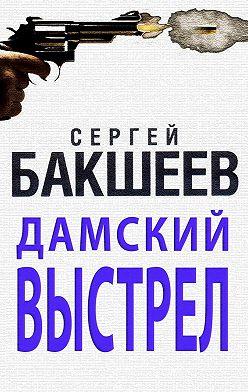 Сергей Бакшеев - Дамский выстрел