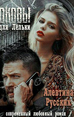 Алевтина Русских - Оковы для Лёльки