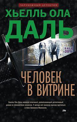 Хьелль Ола Даль - Человек в витрине