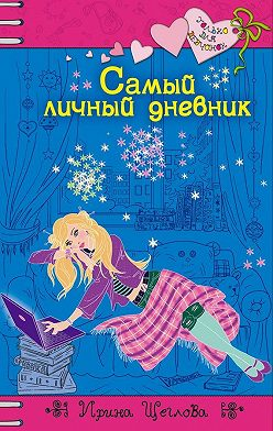 Ирина Щеглова - Самый личный дневник
