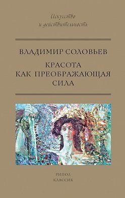 Владимир Соловьев - Красота как преображающая сила (сборник)