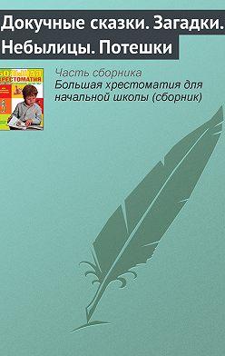 Народное творчество (Фольклор) - Докучные сказки. Загадки. Небылицы. Потешки