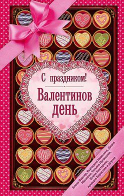 Татьяна Луганцева - С праздником! Валентинов день (сборник)