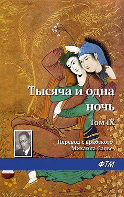 Эпосы, легенды и сказания - Тысяча и одна ночь. Том IX