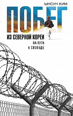 Ынсун Ким - Побег из Северной Кореи. На пути к свободе
