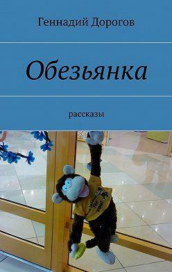 Геннадий Дорогов - Обезьянка