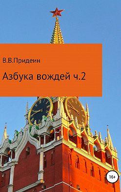 Василий Придеин - Азбука вождей. Часть 2