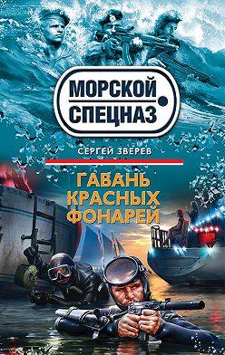 Сергей Зверев - Гавань красных фонарей