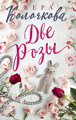 Вера Колочкова - Две Розы