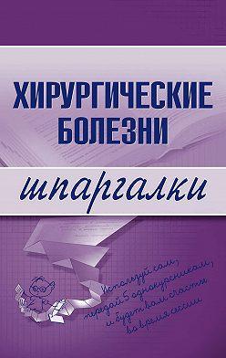 Татьяна Селезнева - Хирургические болезни