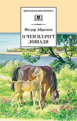 Федор Абрамов - О чем плачут лошади
