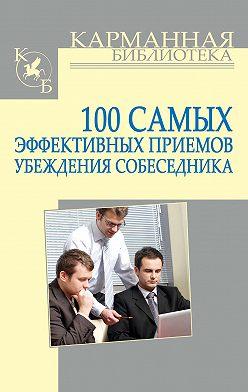 Игорь Кузнецов - 100 самых эффективных приемов убеждения собеседника