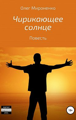 Олег Мироненко - Чирикающее солнце
