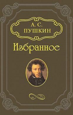 Aleksander Pushkin - Роман в письмах