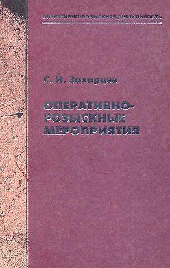 Сергей Захарцев - Оперативно-розыскные мероприятия