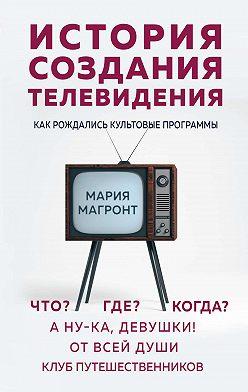 Мария Магронт-Авхледиани - История создания телевидения. Как рождались культовые программы