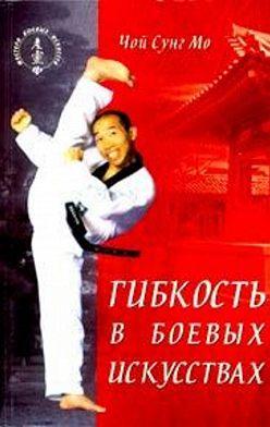 Чой Сунг Мо - Гибкость в боевых искусствах