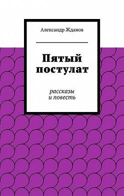 Александр Жданов - Пятый постулат