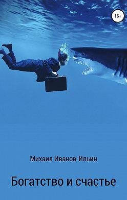 Михаил Иванов-Ильин - Богатство и счастье