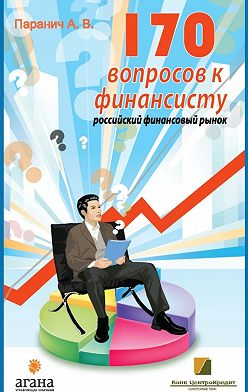 Андрей Паранич - 170 вопросов финансисту. Российский финансовый рынок