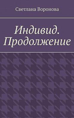 Светлана Воронова - Индивид. Продолжение