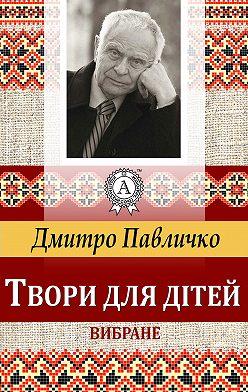 Дмитро Павличко - Твори для дітей Вибране