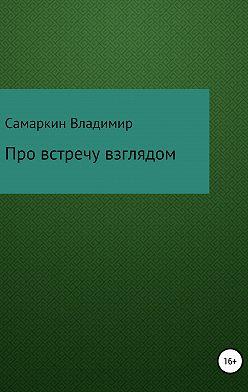 Владимир Самаркин - Про встречу взглядом