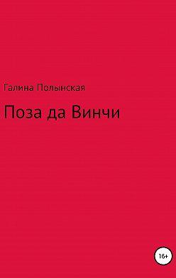 Галина Полынская - Поза да Винчи