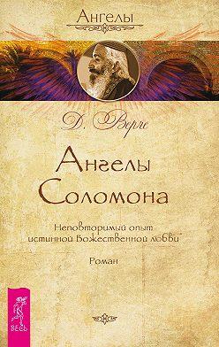 Дорин Вёрче - Ангелы Соломона. Неповторимый опыт истинной Божественной любви