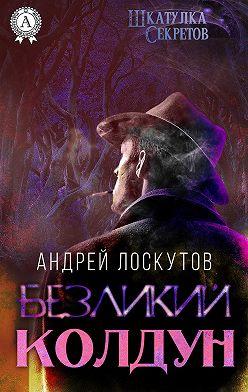 Андрей Лоскутов - Безликий колдун